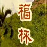 福杯-書3
